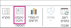 לחצן 'תיבת טקסט' בכרטיסיה 'בית' ב- Power Map