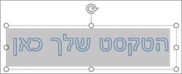 טקסט מציין מיקום של WordArt
