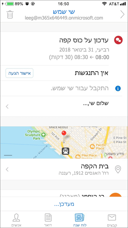 צילום מסך שמציג מסך של מכשיר נייד עם פריט הזמנה בלוח השנה.