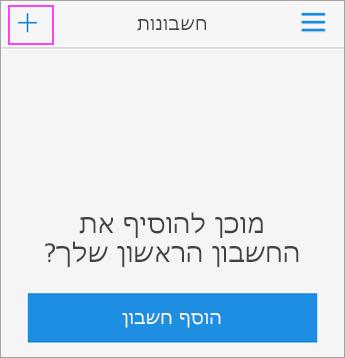 הקש על הסימן + באפליקציית Azure Authenticator.