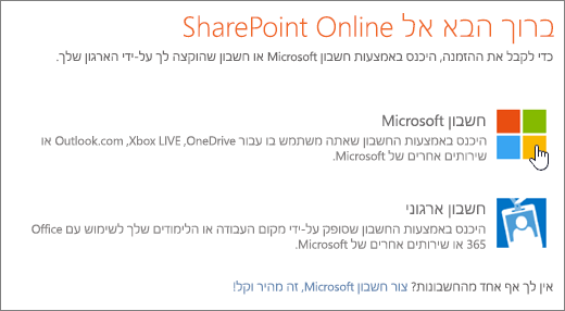 צילום מסך המציג את מסך הכניסה של SharePoint Online.