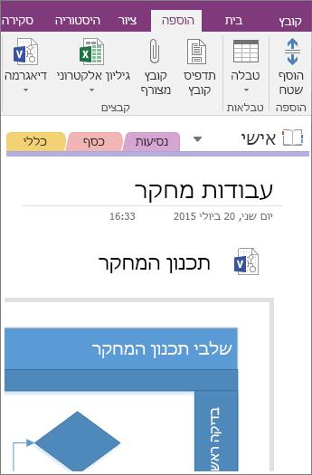 צילום מסך של אופן ההוספה של דיאגרמת Visio קיימת ב- OneNote 2016.