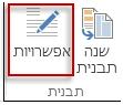 לחצן 'אפשרויות תבנית' ב- Publisher 2013