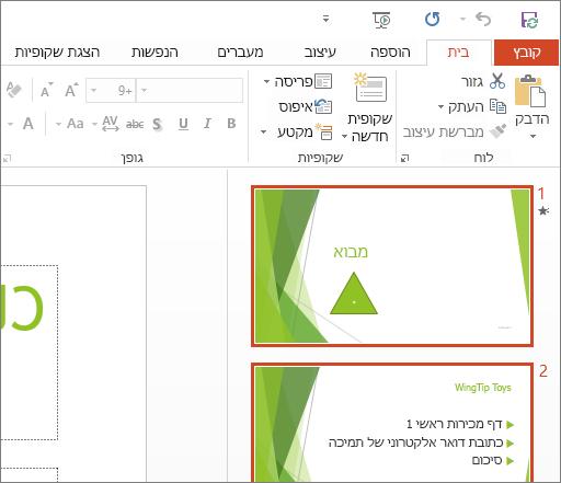 הצגת PowerPoint 2016 עם החלה של ערכת הנושא 'לבן'.