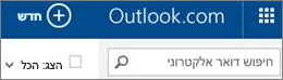 שורת התפריטים של Outlook.com