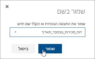 SharePoint Online תצוגה לשמור תיבת דו-שיח