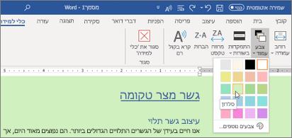 מסמך Word עם רקע ירוק ובורר צבעי העמוד פתוח