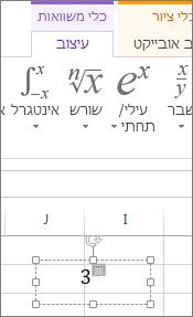 הקלדה בתיבה של תבנית הכתב העילי
