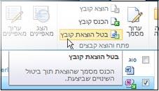 סמל 'ביטול הוצאת קבצים' ברצועת הכלים של SharePoint