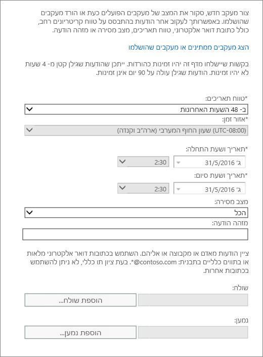 צילום מסך המציג את האפשרויות הזמינות ב'מעקב אחר הודעות'