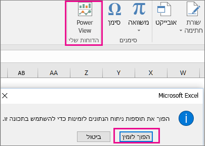 לחצן תצוגת ציר מותאם אישית ותיבת דו-שיח להפעלת התוספת ב- Excel
