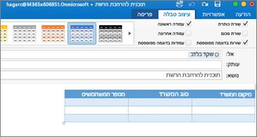 הודעה עם טבלה והכרטיסיה 'עיצוב טבלה' גלויה ברצועת הכלים