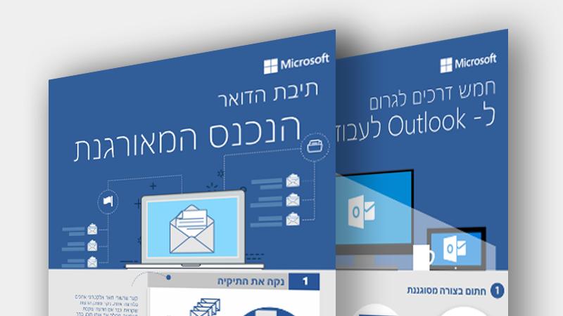 הורד פריטי אינפוגרפיקה אלה של Outlook