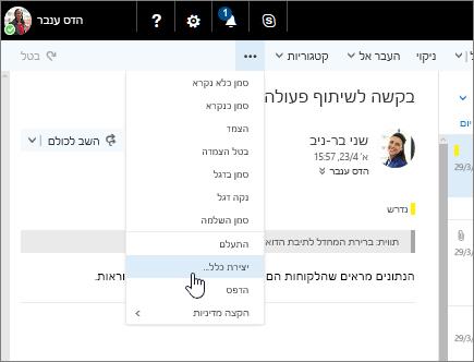 צילום מסך של הודעת דואר אלקטרוני עם בחירה של 'פקודות נוספות' > 'יצירת כלל…'.