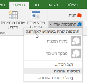 צילום מסך של הכרטיסיה ' פרוייקט ' ב- אזור התוספות שלי כאשר הסמן ליד רשימה נפתחת של תוספות שהיו בשימוש לאחרונה. השמות של תוספות כמה מוצגות ולאחר מכן באפשרותך ללחוץ על שם כדי להפעיל את התוספת.