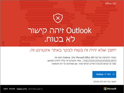 Outlook זיהה קישור usafe.