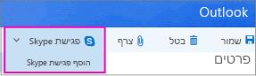 אפשרות פגישת Skype חדשה ב- Outlook באינטרנט