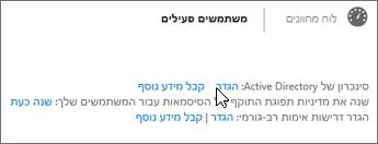 בחר 'הגדר' לצד 'סינכרון Active Directory'