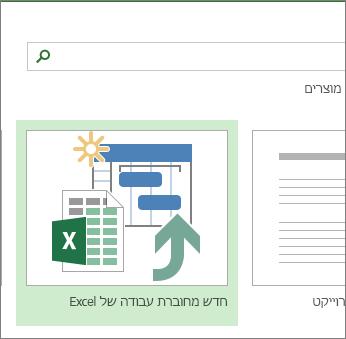 תבנית חוברת עבודה של Excel
