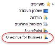 פירוט מועדפים עבור OneDrive for Business תחת SP2016