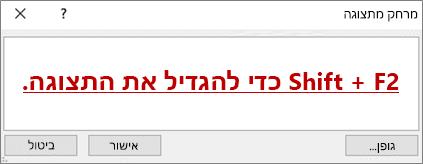 תיבת הדו-שיח תצוגה עם טקסט לפיו יש ללחוץ Shift + F2 כדי לשנות את גודל התצוגה