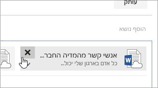 צילום מסך של לחצן 'מחק קובץ מצורף'.