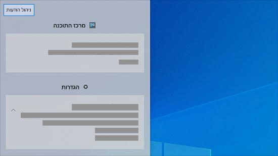האפשרות 'ניהול הודעות' בתפריט ההודעות.