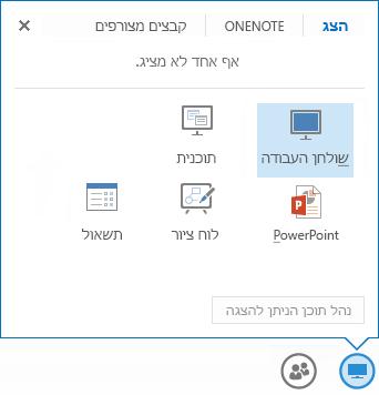 צילום מסך של תפריט השיתוף שבו הכרטיסיה 'הצג' נבחרה, המציג את אפשרויות PowerPoint ואפשרויות שיתוף נוספות