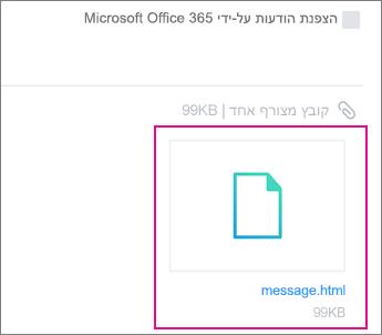 מציג OME עם Yahoo Mail ב- Android 1