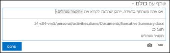 כתובת URL של מסמך המוצגת ברשומה של הזנה חדשותית ומעוצבת כטקסט תצוגה