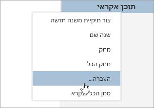 צילום מסך של התפריט תלוי ההקשר של תיקיות עם העבר שנבחרו