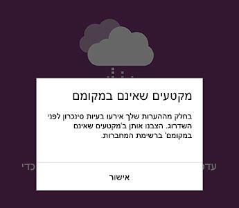 ההודעה מקטעים שאינם במקומם ב- OneNote for Android