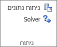 לחצן Data Analysis בקבוצה Data Analysis