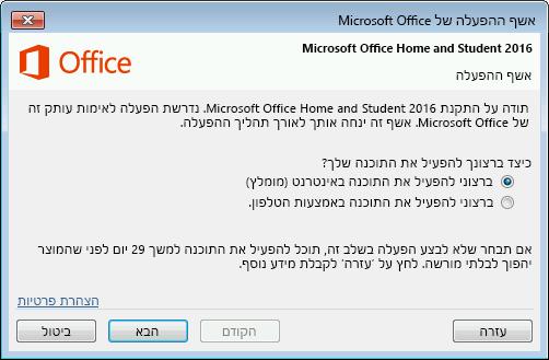 הצגת אשף ההפעלה של Microsoft Office