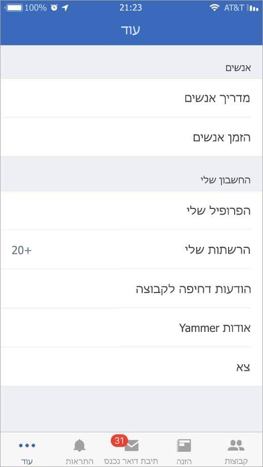 דף קטרת של iOS המפרט אפשרויות נוספות