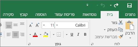 הצגת רצועת הכלים הצבעונית עם ערכות נושא ב- Excel 2016