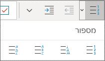 לחצן 'רשימה ממוספרת' ברצועת הכלים של תפריט 'בית' ב- OneNote עבור Windows 10.