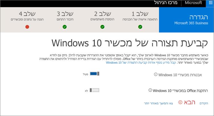 צילום מסך של דף הכנת המכשירים של Windows 10