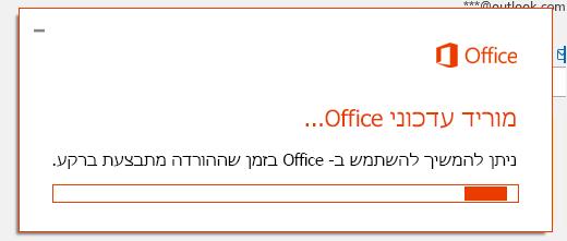 תיבת הדו ' עדכוני Office '