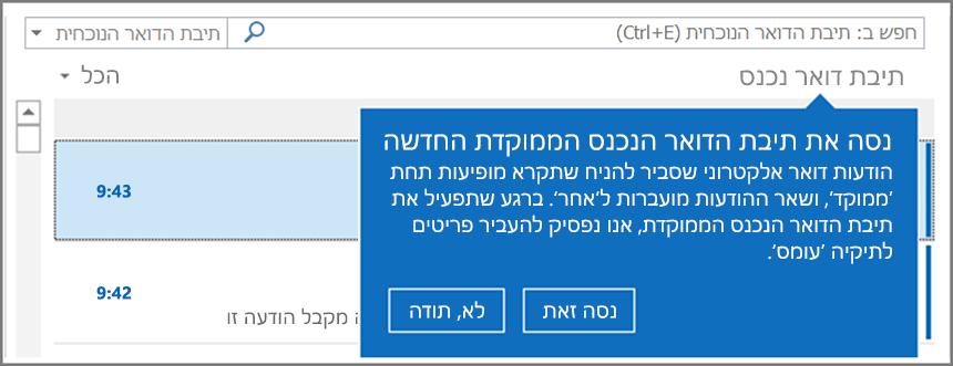 תמונה המציגה כיצד נראית תיבת דואר נכנס ממוקדת בעת הפריסה הסופית למשתמשים שלך וכאשר Outlook נפתח מחדש.