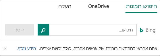 הוספת תמונה אפשרויות עבור טפסים של Microsoft
