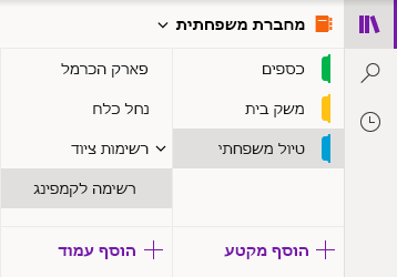 ממשק הניווט ב- OneNote עבור Windows 10