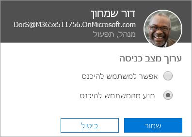 צילום מסך של הכניסה תיבת המצב ב- Office 365