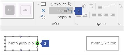 1 הצבעה על כלי מחבר, 2 הצבעה על סמן מרחף מעל נקודת חיבור ירוקה מסומנת בצורת קו חיים