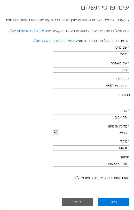 צילום מסך של החלונית 'שינוי פרטי תשלום'.
