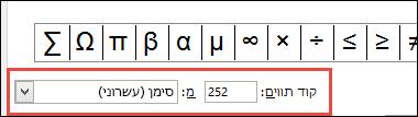מהשדה יודיע לך כי זוהי סימן ASCII
