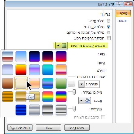 כדי להשתמש במילוי הדרגתי קבוע מראש, בחר צבעים קבועים מראש ולאחר מכן בחר אפשרות.