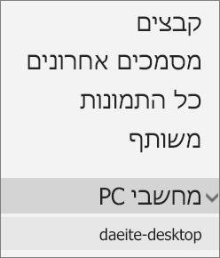 סרגל הניווט שנמצא בצד בפורטל של OneDrive מציג תפריט מורחב למחשבי PC