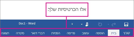 תמונה של לשוניות ברצועת הכלים של Word.