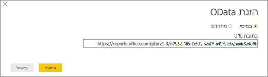 כתובת URL של הזנת OData עבור Power BI Desktop